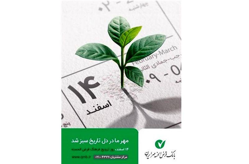 پیام مدیرعامل و اعضای هیات مدیره بانک مهر ایران به مناسبت ۱۴ اسفند