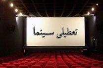 تعطیلی سینماها تا اطلاع ثانوی در اصفهان