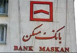 افتتاح حساب خانه اولی ها در بانک مسکن افزایش تصاعدی دارد