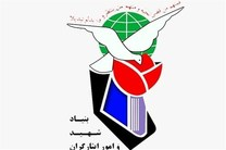 نرم افزار جامع شهدای استان یزد در دسترس همه مردم قرار دارد