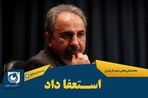 گزینه های احتمالی شهرداری تهران پس از استعفای نجفی/احتمال ورود اصولگرایان به شورای شهر