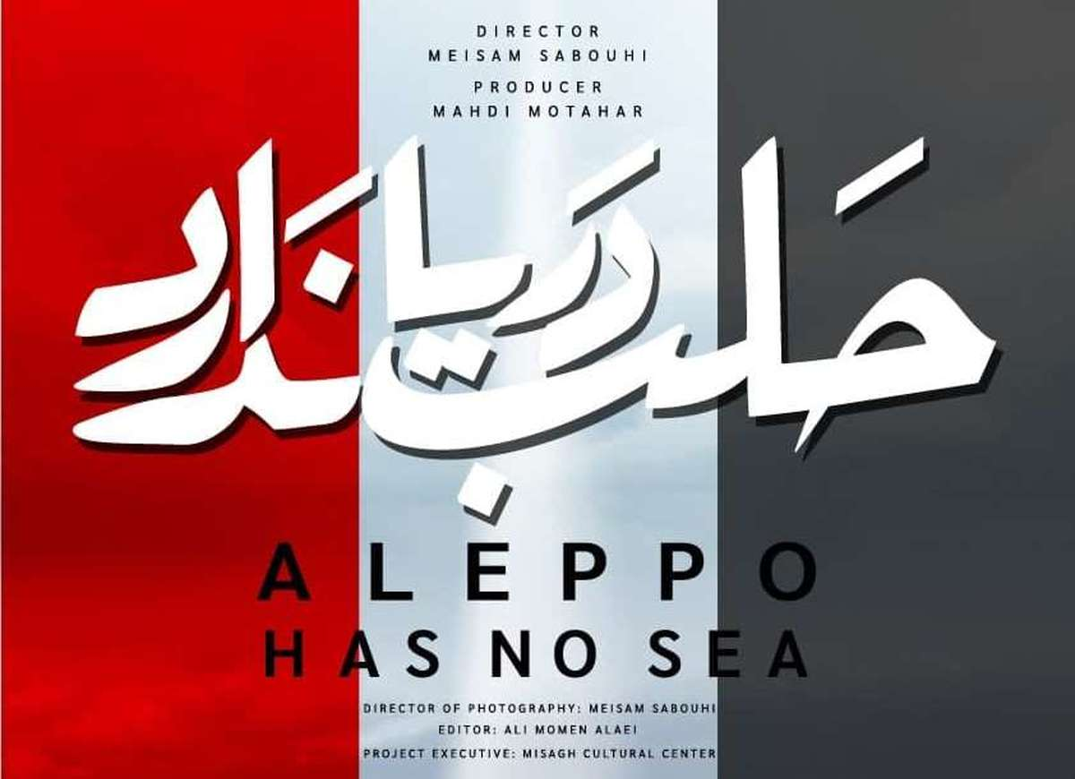 پوستر مستند «حلب دریا ندارد» رونمایی شد