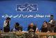 نشست هماندیشی با نمایندگان دفاتر سازمان ملل در ایران