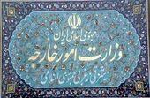 سفیر پاکستان به وزارت امور خارجه فراخوانده شد