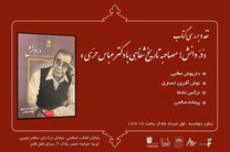 «مصاحبه تاریخ شفاهی با دکتر عباس حری» نقد میشود