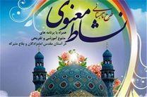 حضور بیش از 300 نفر دانش آموز در طرح نشاط معنوی امامزاده آقاعلی عباس(ع)