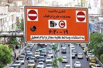 اطلاعیه شهرداری تهران درباره ساعات جدید اجرای طرح ترافیک