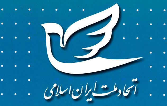 حزب اتحاد ملت ایران وقوع زلزله در غرب کشور را تسلیت گفت