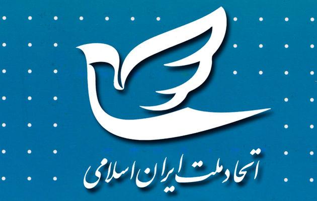 بیانیه حزب اتحاد ملت ایران اسلامی به مناسبت روز جهانی قدس