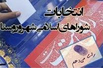 ثبتنام بیش از 6000 نفر در انتخابات شورای شهر و روستای گلستان