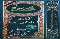 کارگاه حضوره نویسی خوشنویسی  اسماء متبرک حضرت رسول اکرم(ص) / تجلیل از 13 قاری برجسته استان