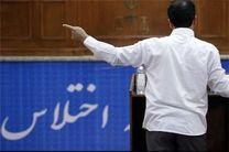 عامل اختلاس میلیاردی قبل از فرار از کشور دستگیر شد