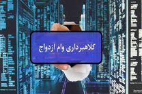 مراقب کلاهبرداری از طریق وام ازدواج باشید/تسهیل در گرفتن وام ازدواج ترفند جدید کلاهبرداران در فضای اینترنت