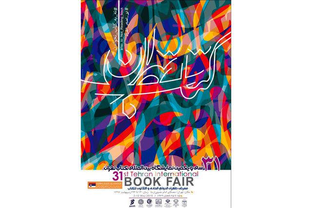 نشست خبری نمایشگاه کتاب تهران فردا برگزار میشود