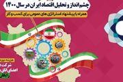 فشار نرخ بهره یکی از چالش های اقتصاد ایران در سال 1400