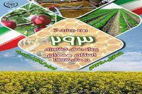بهره برداری از 66 پروژه جهاد کشاورزی استان همدان