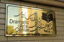 مدیر دفتر انتشارات و پژوهش اداره کل هنرهای نمایشی منصوب شد