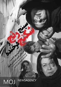 «سپنج رنج…» به داود رشیدی و محمود استادمحمد تقدیم میشود