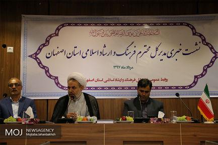 نشست خبری مدیر کل فرهنگ و ارشاد اسلامی استان اصفهان