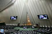 نشست غیرعلنی مجلس آغاز شد/ بررسی حضور فعال در شورای هماهنگی سران سه قوه