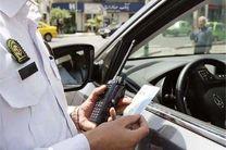 جریمه ۴٩۵٨ خودرو در شب گذشته توسط نیروی انتظامی