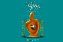 زمان پایان دومین جشنواره فیلم کوتاه مهر سلامت
