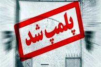 خط تولید دو کارخانه در اصفهان پلمب شد
