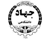 برگزاری دوره اصلاح الگوی مصرف در جهاد دانشگاهی یزد