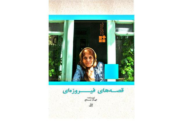 «قصههای فیروزهای» منتشر شد