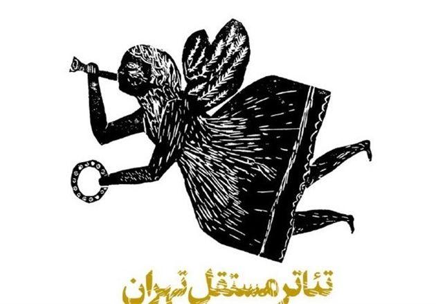 اعلام دور جدید اجراهای تئاتر مستقل تهران