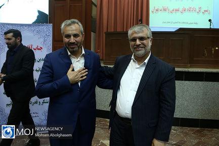 تکریم+و+معارفه+رییس+کل+جدید+محاکم+تهران