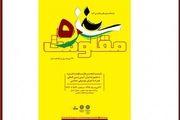 شب شعر بینالمللی مقاومت غزه در فرهنگسرای انقلاب اسلامی