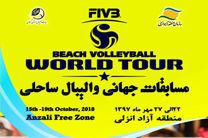 رقابت های تور جهانی والیبال ساحلی  به میزبانی منطقه آزاد انزلی برگزار می شود