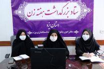نشست توجیهی ستاد هفته بزرگداشت مقام زن و روز مادر استان یزد