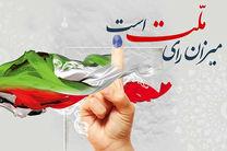 دعوت مدیرکل ارتباطات و فناوری اطلاعات استان یزد برای مشارکت حداکثری در انتخابات