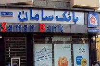 بانک سامان تسهیلات خرید خودرو میدهد