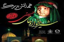 برگزاری همایش شیرخوارگان حسینی در کربلای ایران