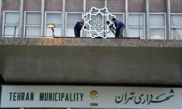 هیات بازرسی در شهرداری تهران مستقر شد
