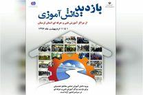 طرح بازدید دانش آموزی از مراکز آموزش فنی و حرفهای لرستان برگزار میشود