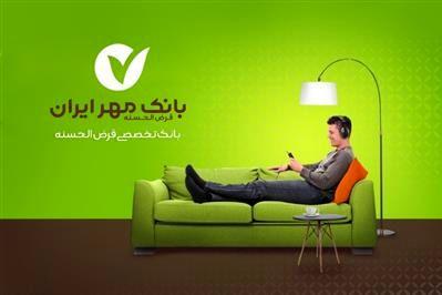 افزایش سقف انتقال وجه در اینترنت بانک و همراه بانک مهر ایران