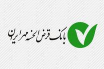 قرضالحسنه مهر ایران اولین بانکداری بدون کاغذ در ایران/خوشحسابها بهصورت آنلاین تا سقف 20 میلیون تومان وام دریافت میکنند