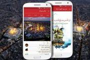 نرم افزار موبایلی مصباح برای زائران اربعین بزودی راه اندازی می شود