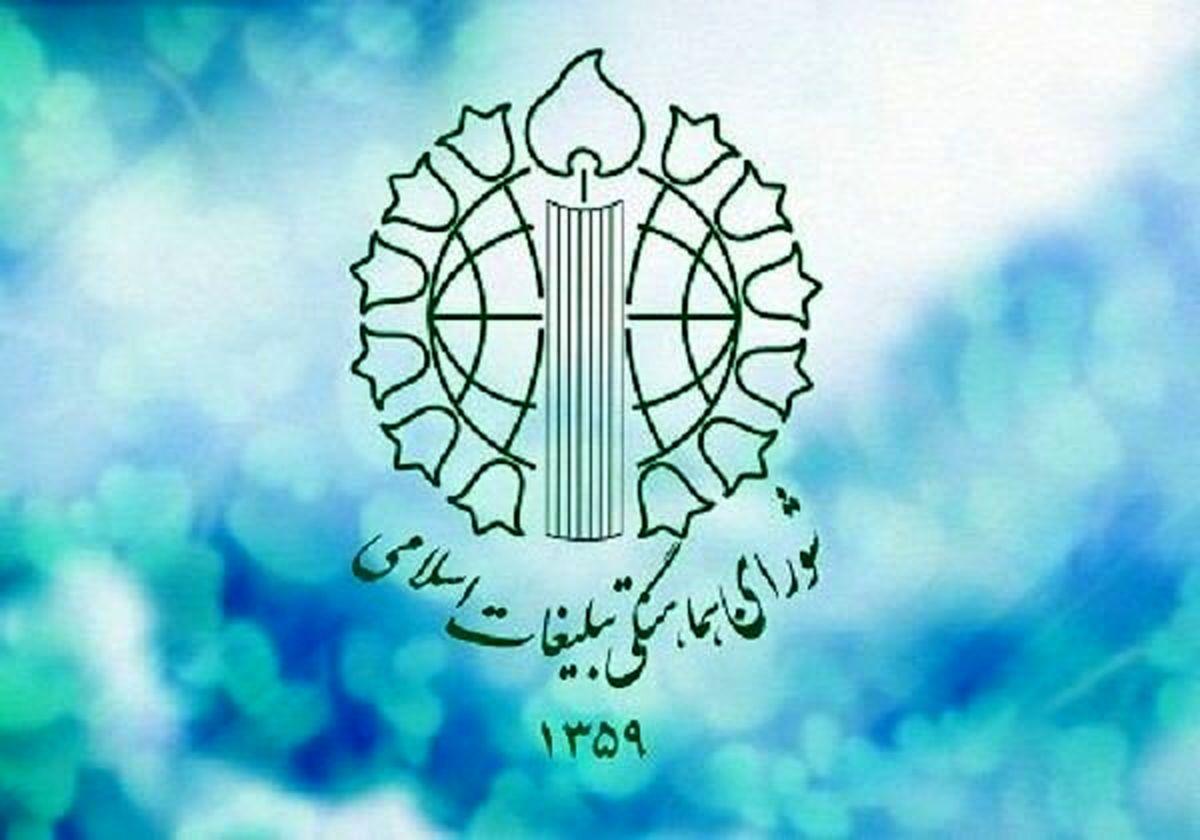 بیانیه شـورای همـاهنگی تبلیغـات اسـلامی به مناسبت فرارسیدن هفتـه نیـروی انتـظامی