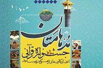 مرحله استانی مسابقات قرآنی «مدهامتان» در رشت برگزار می شود
