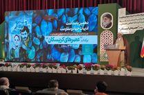 منطقه کردی لفظ تاسیسی رهبر معظم انقلاب است