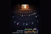 بعد از چهار دهه دوباره سینمای اتومبیل رو در ایران جان می گیرد/دومین تجربه متفاوت حاتمی کیا با خروج