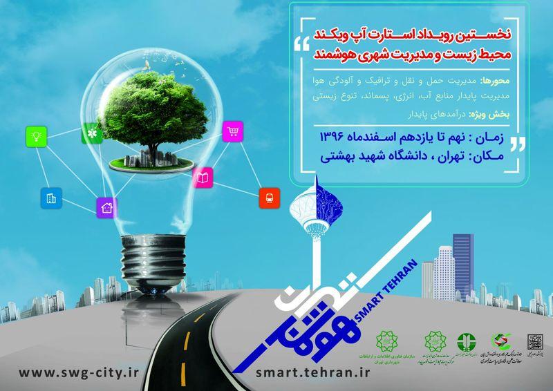 دومین پیش رویداد نخستین استارت آپ ویکند محیط زیست و مدیریت شهری هوشمند برگزار شد