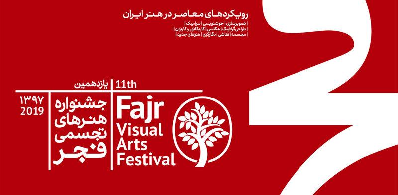 داوری آثار برای ورود به جشنواره هنرهای تجسمی فجر