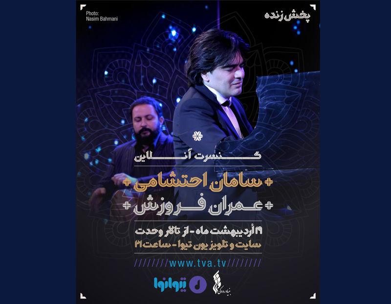 کنسرت آنلاین سامان احتشامی و عمران فروزش از تالار وحدت