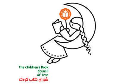 برگزاری مراسم ۵۴ سالگی شورای کتاب کودک